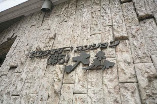 セブンスターマンション第5大森の看板