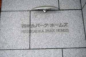 西が丘パークホームズの看板