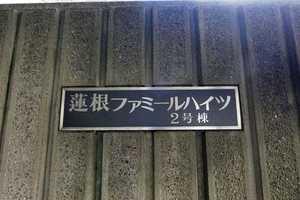 蓮根ファミールハイツ2号棟の看板