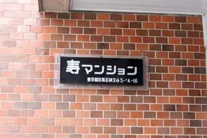 碑文谷寿マンションの看板