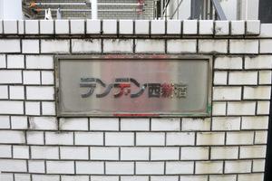 ランデン西新宿の看板