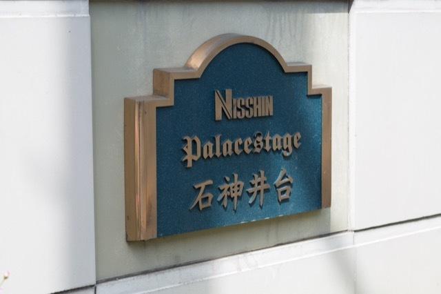 日神パレステージ石神井台の看板