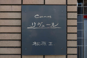 コスモリヴェール松原2の看板