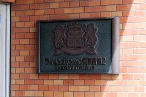 ライオンズマンション西新宿第2の看板