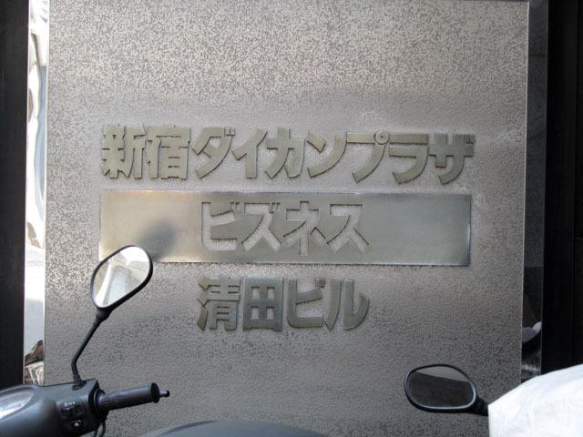 新宿ダイカンプラザビジネス清田ビルの看板
