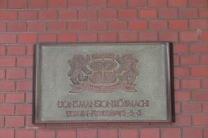 ライオンズマンション麹町の看板