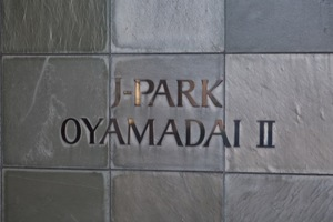 ジェイパーク尾山台2の看板