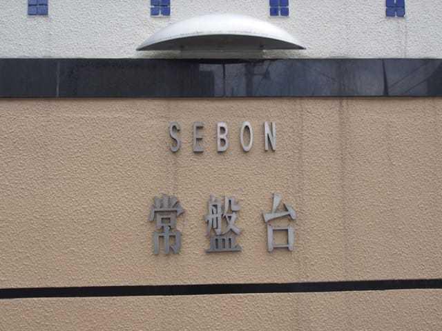 セボン常盤台の看板