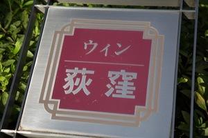 ウィン荻窪の看板