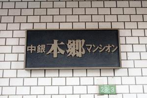 中銀本郷マンシオンの看板