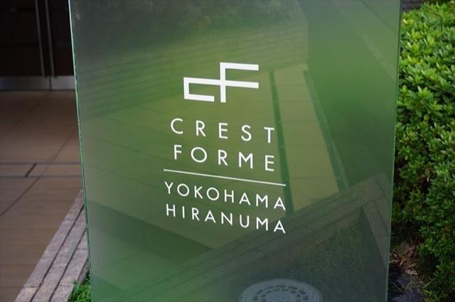 クレストフォルム横浜平沼の看板