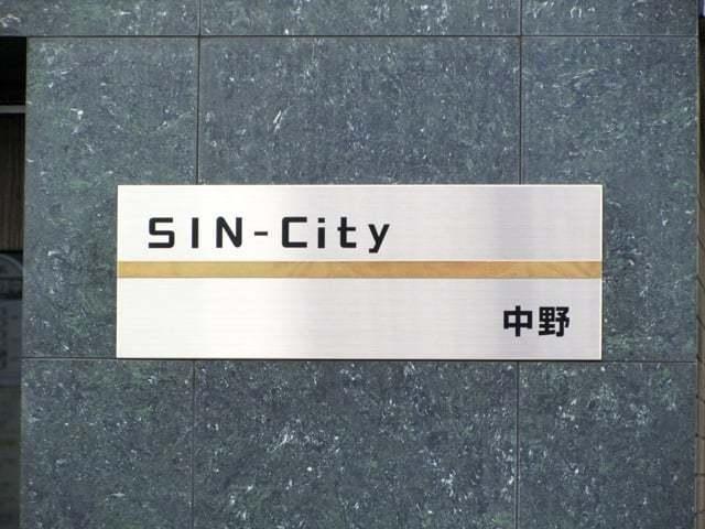 シンシティ中野の看板