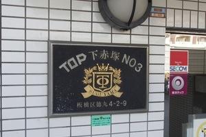 トップ下赤塚第3の看板