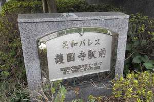 菱和パレス護国寺駅前の看板