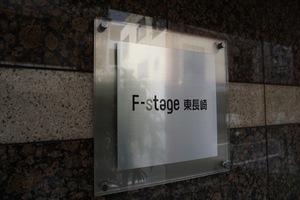エフステージ東長崎の看板