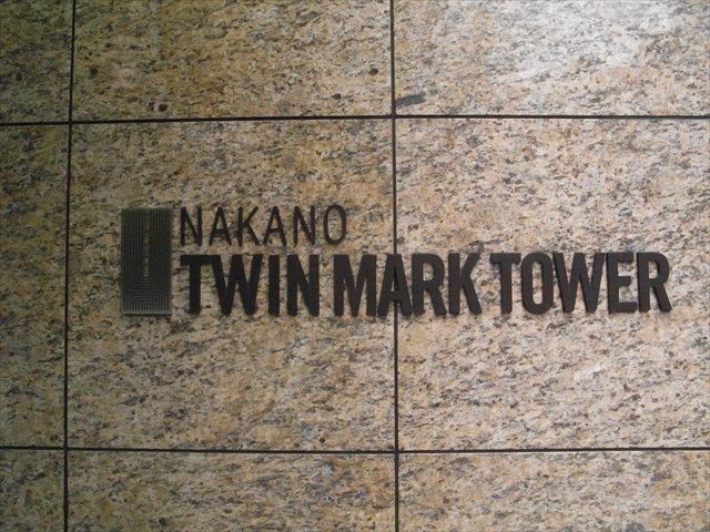 中野ツインマークタワーの看板