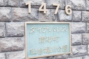 ダイアパレス南砂町仙台堀川公園の看板