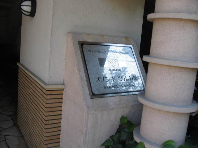 メゾン・ド・ヴィレ目黒の看板