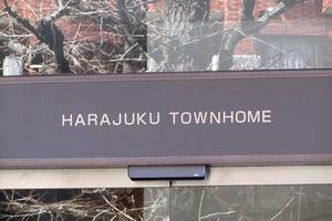 原宿タウンホームの看板
