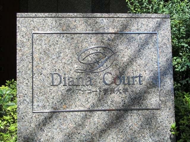 ディアナコート学芸大学の看板