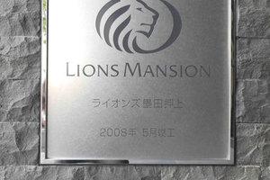 ライオンズ墨田押上の看板