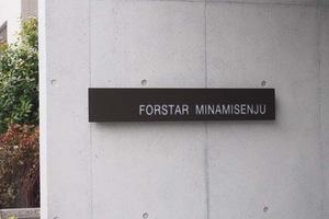 フォースター南千住の看板