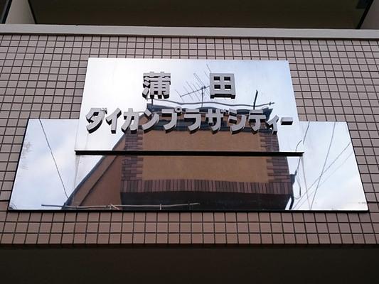 蒲田ダイカンプラザシティの看板