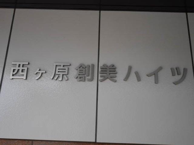 西ヶ原創美ハイツの看板