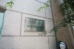 ヴェルコート荏原中延弐番館の看板