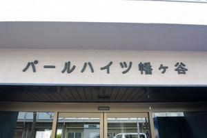 パールハイツ幡ヶ谷の看板