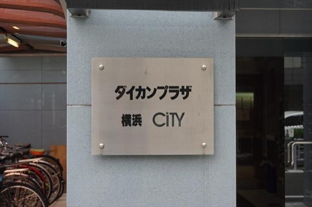 ダイカンプラザ横浜シティの看板