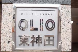 OLIO(オリオ)東神田の看板