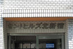 セントヒルズ北新宿の看板