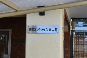 東武ハイライン東大井の看板