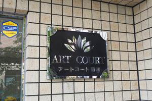 アートコート菊川の看板