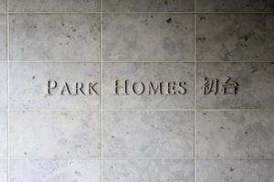 パークホームズ初台の看板
