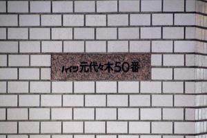 ハイツ元代々木50番の看板
