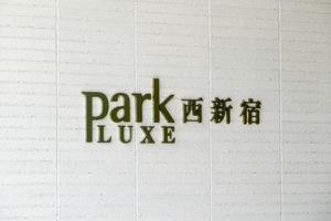 パークリュクス西新宿の看板