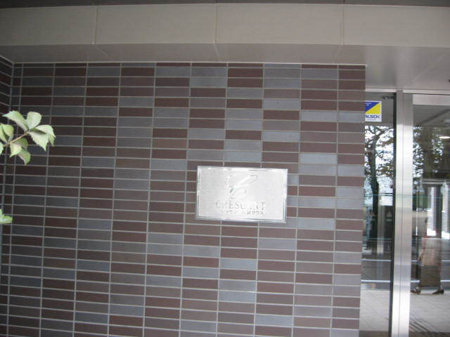 クレッセント東京サウスの看板