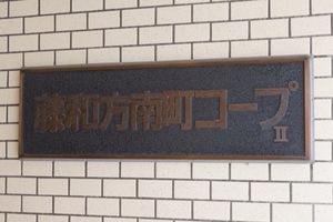 藤和方南町コープ2の看板