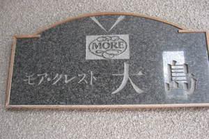 モアクレスト大島の看板