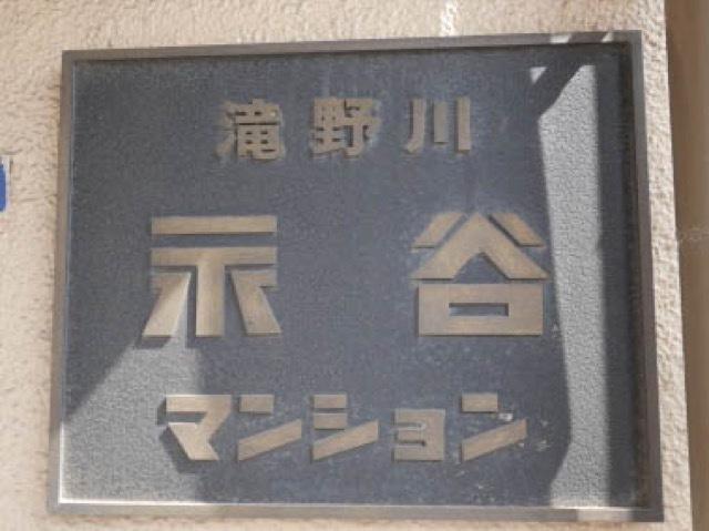 滝野川永谷マンションの看板