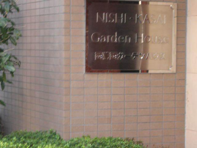 西葛西ガーデンハウスの看板
