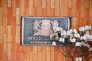 ライオンズマンション神楽坂第3の看板