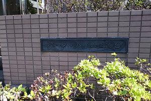 パークハイム上池台の看板
