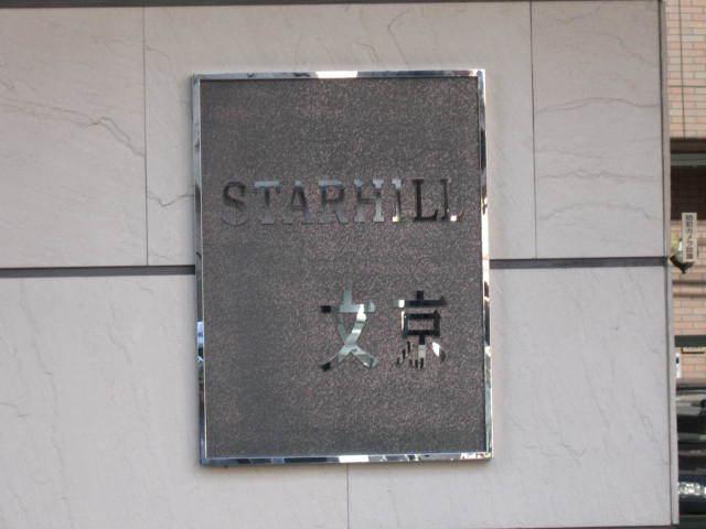 スターヒル文京の看板