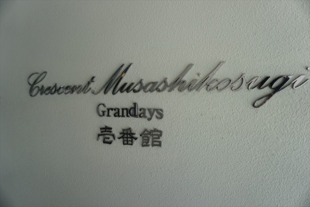 クレッセント武蔵小杉グランデイズ壱番館の看板