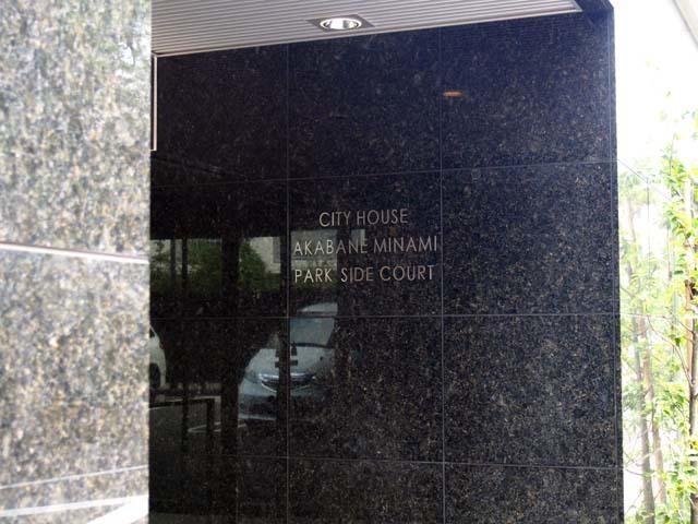 シティハウス赤羽南パークサイドコートの看板