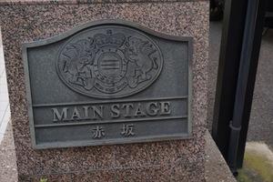 メインステージ赤坂の看板