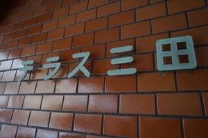 テラス三田の看板